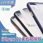 《贈無線充電盤》hoda 原廠 iPhone 11 Pro Max / i11 手機殼 防摔殼 保護殼 柔石 霧面 SGS防摔認證