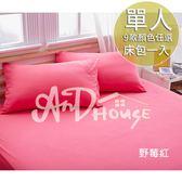 [AnD House]精選舒適素色-單人床包_莓紅