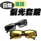 MIT 日間、夜視偏光太陽眼鏡 套鏡 保護眼鏡 免換眼鏡 檢驗合格 【RG2157】