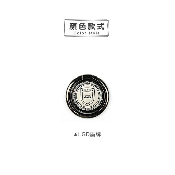 【LGD】手機指環支架 雕刻系列 盾牌圖案 金屬材質 手機支架 方便 防掉 防摔 指環扣 可立 黏貼式