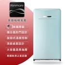 (加贈BALMUDA K02D-BK手沖壼 黑/白 顏色隨機)【Kenmore 楷模】130L薄荷綠復古小冰箱(99098)