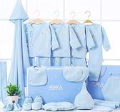 滿月禮盒 新生兒禮盒嬰兒衣服套裝0-3-6個滿月禮物寶寶用品女初生薄款 魔法空間