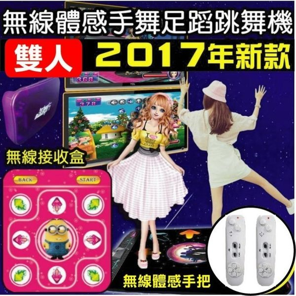 新款 無線 跳舞機 雙人 電視 電腦 兩用 體感遊戲 送無線手柄 可自行灌歌 百種遊戲