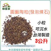 【綠藝家】園藝陶粒(發泡煉石)3公升分裝包-小粒 (可沉水.台灣製造)
