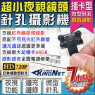 【台灣監控】監視器 針孔密錄器 720P 不可見光夜視 紅外線夜視 夜視針孔 微型針孔 櫃檯收銀