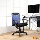 《嘉事美》極簡黑~弦彩網布 電腦椅 辦公...