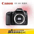 Canon EOS 80D 單機身 晶豪泰3C 專業攝影 平輸