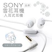 【通勤好幫手】SONY 雪花耳機 入耳式 線控麥克風【保固一年】