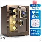 歐奈斯指紋密碼保險櫃家用WIFI遠程辦公入墻隱形保險箱小型防盜保管箱45cm 8號店WJ
