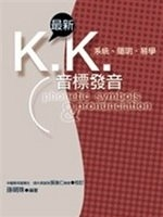 二手書博民逛書店 《最新KK音標發音》 R2Y ISBN:9575302443│孫明珠