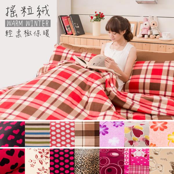 [SN]HOT瞬暖刷毛搖粒絨【多款任選】雙人床包被套四件組☆法蘭絨/羊羔絨/珊瑚絨可參考