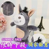 錄音娃娃可愛會說話的驢模仿錄音學舌驢學話驢抬杠驢娃娃公仔毛絨玩具玩具JY【開學季特惠】