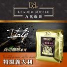 【力代】商用特級義大利咖啡豆 (400g/包)