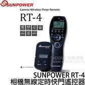 SUNPOWER RT-4 相機無線定時快門搖控器 (6期0利率 免運 湧蓮公司貨) 附相機連接線