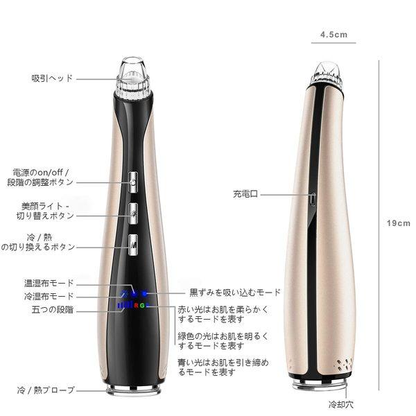 MIDORIA 2018最新版 2合1溫冷美顏儀+毛孔吸引器 5段吸引力【JE精品美妝】