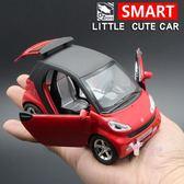 玩具車模型 兒童男孩可愛玩具小汽車模型 奔馳SMART合金車模好玩仿真回力聲光 7色