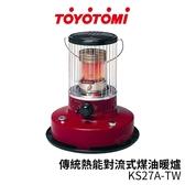 日本TOYOTOMI 傳統熱能對流式煤油暖爐 KS27A-TW