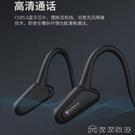 耳機 骨傳導藍芽耳機不入耳無線運動型健身...