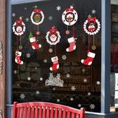 幼兒園節日裝飾品店鋪布置貼畫圣誕襪掛飾墻貼商場玻璃櫥窗門貼紙 藍嵐
