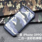 E68精品館 迷彩 iPhone 5 6 7 8 Plus X 三星 Note 4 5 J7 Prime Pro OPPO A39 A57 R11 s 防摔 盔甲 手機殼 保護套