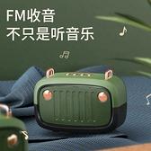 藍芽音箱迷你小音響3d環繞家用重低音炮大音量立體聲車載便攜 范思蓮恩