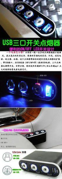 【強尼 3c】藍燈帶開關汽車點煙器一拖三 USB點煙器插座插頭 車載手機充電器