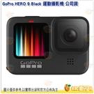送鋼化貼 GoPro HERO 9 Bl...