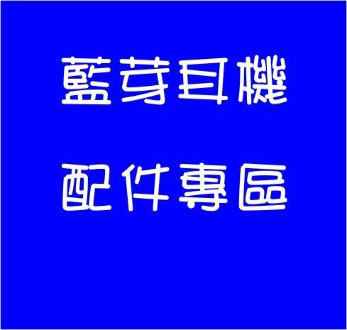 ROMAN配件-藍芽耳機配件區 【FA0039】