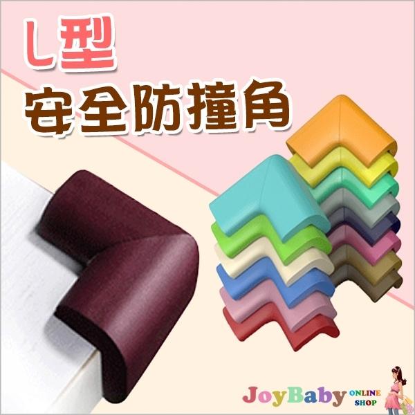 防撞角防撞條桌角防護 兒童安全用品(一包四入)-JoyBaby