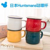 Norns【日本Huntsmans琺瑯杯】彩色大肚杯 馬克杯 露營 咖啡杯茶杯 牛奶杯子 zakka風 鄉村風