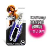 【PetzFunny】寵物止滑指甲剪 小型犬適用-紫(J003O18)