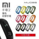 MI 小米手環2 雙色矽膠手環 炫彩腕帶 扣環 替換帶 手環 矽膠 彩色腕帶 OLED 顯示螢幕