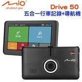 [富廉網]【Mio】MiVue Drive 50 行車記錄導航機 5吋 (送16G記憶卡)