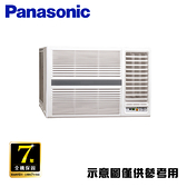 【Panasonic國際】7-8坪右吹定頻冷專窗型冷氣CW-P50S2 含基本安裝//運送