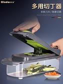 歐樂多切菜神器多功能土豆絲切絲器家用切丁切塊切片器廚房刨絲器  全館鉅惠