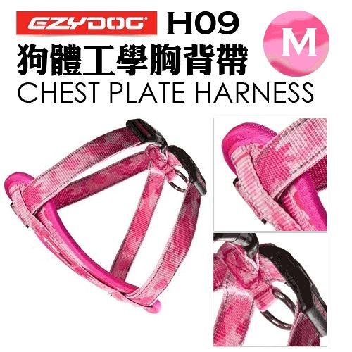 [寵樂子] EZYDOG胸背帶系列-狗體工學CHEST PLATE-H9 / 迷彩  / 糖果 / M