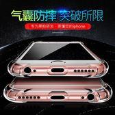 蘋果手機殼iPhone XS MAX/X/XS/6/7/8/XR軟殼【奇趣小屋】