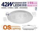 OSRAM歐司朗 LEDVANCE 晶享 42W 6500K 白光 全電壓 吸頂燈 _ OS430066
