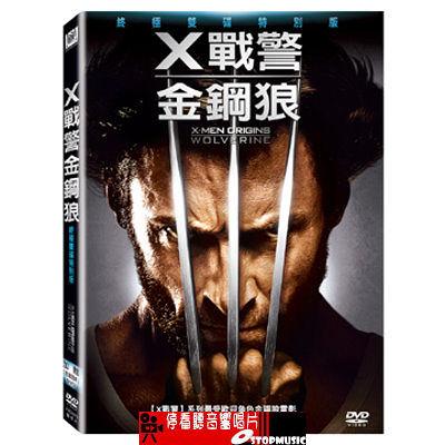 【停看聽音響唱片】【DVD】 X戰警:金鋼狼