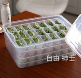 家用裝水餃子盒冰箱保鮮收納盒速凍放餃子盒餛飩盒長方形餃子托盤髮1件免運