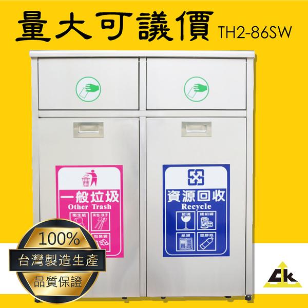 【10組以上接單】TH2-86SW 不銹鋼二分類資源回收桶 室內/室外/戶外/資源回收桶/環保清潔箱