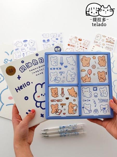 手賬貼紙 提拉多貼紙ins風手帳賬可愛卡通防水貼畫素材pet保溫杯裝飾小圖案 小衣里