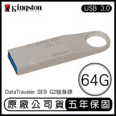 KINGSTON 金士頓 64G DataTraveler SE9 G2 3.0 隨身碟 64GB