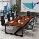 會議桌長桌簡約現代培訓洽談桌椅組合辦公桌長方形igo〖滿千折百〗