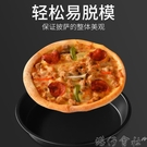 披薩盤餅底烤盤圓形家用商用烘焙烤箱6/7/8/9寸pizza蛋糕模具套裝 【618特惠】