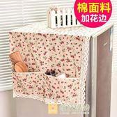 冰箱防塵罩家用韓式單開門冰箱罩收納袋冰箱蓋布防塵蓋巾 一件免運