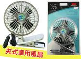 台灣製 HEBE 5吋 素ㄧ車藝智慧 夾式 車用風扇 12V 兩段風速 循環扇 車內降溫 電風扇 冷風扇