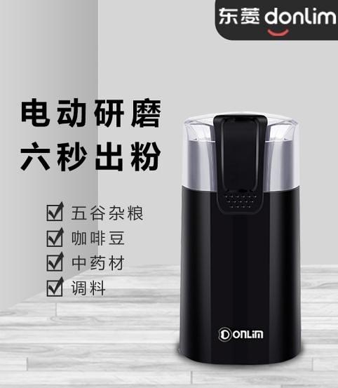 磨豆機 Donlim/東菱 DL-MD18磨豆機電動咖啡豆研磨機家用小型手搖磨粉機 交換禮物 曼慕