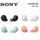 【免運送到家+分期0利率】SONY 索尼 WF-C500 高音質 輕巧 IPX4 真無線 藍芽 耳機 台灣公司貨