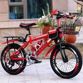 兒童自行車20/22寸男女孩大童單車7-8-9-10-14歲小學生變速山地車